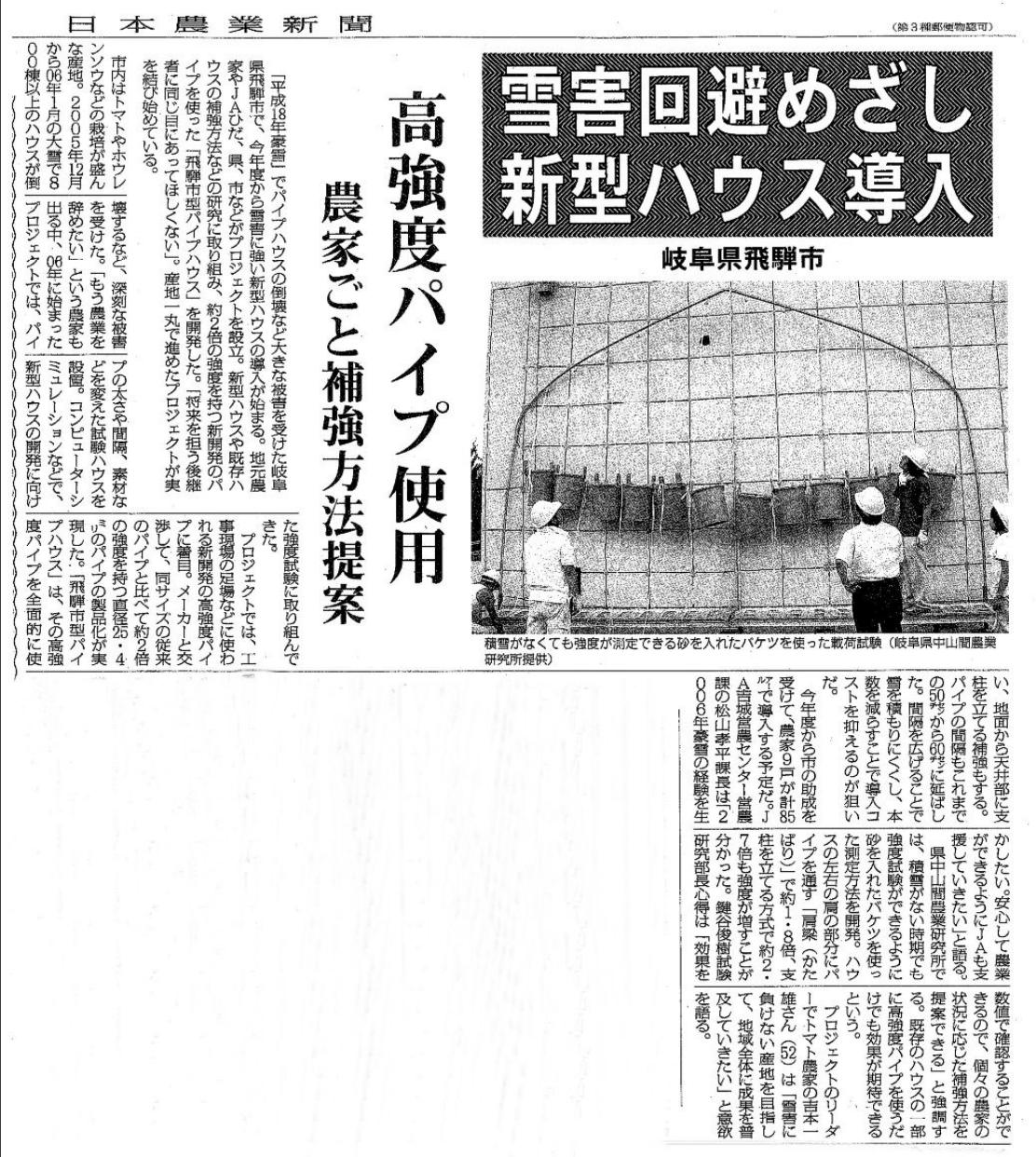 [JP][Blog]中山間研究所新聞記事