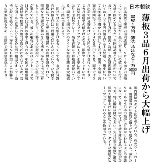 日本製鉄薄板3品6月出荷から大幅値上げ