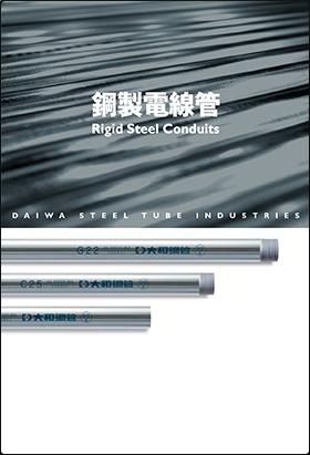 鋼製電線管